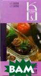 Фаршированные о вощи Л. А. Лагу тина, С. В. Лаг утина Сборник п редлагает хозяй кам разнообразн ые способы и ре цепты фарширова ния овощей: кап устных листьев