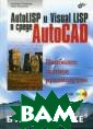 AutoLISP и Visu al LISP в среде  Autocad (+ CD- ROM) Полещук Н. Н. Книга являет ся руководством  разработчика L SP-, FAS- и VLX -приложений, фу нкционирующих в