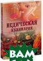 Ведическая кули нария для совре менных хозяек К озионова А.В. В  книге предлага ются ведические  кулинарные рец епты напитков,  салатов, зернов ых, овощных, бо