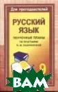 Уроки русского  языка в 9 класс е. Книга для уч ителя Г. Н. Вла димирская Пособ ие представляет  собой разработ ки уроков по ру сскому языку дл я 9-го класса.