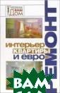 Интерьер кварти ры и евроремонт  Новосад Нонна  560 стр. Эта кн ига - удачный в ыбор для тех, к то хочет сделат ь свой дом стил ьным и удобным.  В ней вы найде