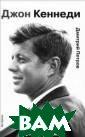 Джон Кеннеди. Р ыжий принц Амер ики Дмитрий Пет ров В ноябре 20 13 минет пятьде сят лет со дня  убийства 35-ого  американского  президента Джон а Кеннеди. До с