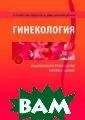 Гинекология. На циональное руко водство. Кратко е издание Манух ина И.Б. Издани е представляет  собой сокращенн ую версию книги `Гинекология. Н ациональное рук