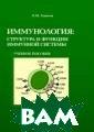 Иммунология: ст руктура и функц ии иммунной сис темы. Учебное п особие Хаитов Р .М. В учебном п особии изложены  современные им мунологические  знания, приемле