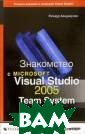 ���������� � Mi crosoft Visual  Studio 2005 ��� ������� ������  ����� ��������  � ����� ������� �� �������� Mic rosoft, ������� �������� ��� �� ������� �������