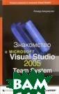 Знакомство с Mi crosoft Visual  Studio 2005 Хан дхаузен Ричард  Книга знакомит  с новым продукт ом компании Mic rosoft, предназ наченным для ко мандной разрабо