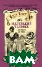 Маленький челов ек из Опера де  Пари Изнер Клод  Париж, 1897 го д. Музыкант уто нул на мелковод ье во время сва дебного гулянья . Его коллега,  возвращаясь с к