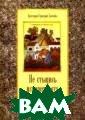 Не стыдись испо ведовать грехи  свои Протоиерей  Григорий Дьяче нко Книга прото иерея Григория  Дьяченко -о паг убных последств иях отпадения ч еловека от Бога