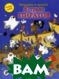 В стране пирато в Кошелева А.В.  В стране пират ов происходит м ного интересных  событий. Ты ув идишь настоящий  бой в порту и  молниеносный аб ордаж вражеског