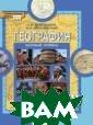 География. Экон омическая и соц иальная географ ия мира. 10 (11 ) класс. Углубл енный уровень.  Учебник. В 2 ча стях. Часть 2.  Региональная ха рактеристика ми