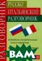 Русско-итальянс кий разговорник  Никитина Т.М.  Разговорник сод ержит минимум с лов и фраз, нео бходимых россий ским гражданам,  отправляющимся  в Италию в кач
