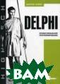 Delphi. Професс иональное прогр аммирование Дми трий Осипов Кни га Д.Осипова `D elphi. Професси ональное програ ммирование` при нципиально отли чается от станд