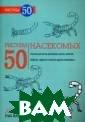 Рисуем 50 насек омых. Учебное п особие Эймис Ли  Содержит пошаг овые инструкции  для практическ ого рисования р азличных насеко мых, населяющих  наши дома, пол