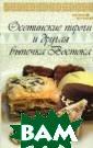 Осетинские пиро ги и другая вып ечка Востока А.  Рахимов Сочные  осетинские пир оги с начинками  на любой вкус,  сытные чебурек и, хрустящая са мса, ароматные