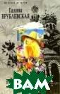 Игры взрослых л юдей Галина Вру блевская   Скро мнице Валюше оп ротивели серые  будни, и она, к упив немыслимую  шляпку, преобр азилась в загад очную девушку Л