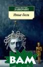 Иные боги Говар д Филлипс Лавкр афт Говард Филл ипс Лавкрафт. н е опубликовавши й при жизни ни  одной книги, сд елался маяком и  ориентиром цел ого жанра, куми