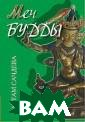 Меч Будды Сачде ва Гаутам Эта к нига основана н а учении Рамеша  Балсекара и ег о эссе «Цель жи зни», написанно м в сентябре 20 08 года. Рамеш  Балсе-кар являе