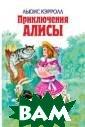Приключения Али сы Льюис Кэррол л ISBN:978-5-69 9-37572-1