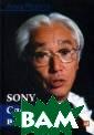 Sony. Сделано в  Японии Морита  Акио Сегодня тр удно представит ь мировой рынок  бытовой радиоэ лектроники без  техники произво дства Sony. Авт ор, один из осн