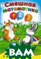 Смешная математ ика (математика  с наклейками)  . Смешная матем атика (математи ка с наклейками ) ISBN:97859930 16047