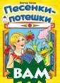 Песенки-потешки  Хесин В. Красо чные книжки-кар тинки для детей  от 1 до 4 лет.  Весёлые стихи,  песенки, загад ки и потешки, с читалки.