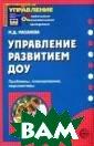 Управление разв итием ДОУ. Проб лемы, планирова ние, перспектив ы Маханева Майя  В книге показа но, какое важно е место в совре менных условиях  системы образо