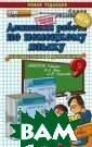 Домашняя работа  по немецкому я зыку за 9 класс  к учебнику`Нем ецкий язык. 9 к ласс`И.Л. Бим.  ФГОС Каплунова  Е.М. В пособии  выполнены и в б ольшинстве случ