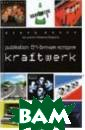 Publikation: 64 -битная история  Kraftwerk Дэви д Бакли Британс кий журналист Д евид Бакли, по  крупицам состав ляя историю сам ого закрытого н емецкого музыка