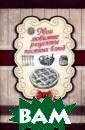 Мои любимые рец епты постных бл юд. Книга для з аписей Каянович  Л.Л. (сост.) У добный формат!  Страницы для за писи любимых ре цептов салатов,  первых блюд, в