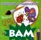 Раскраски с под сказкой:насеком ые:книжка-раскр аска Коршунова  М.Ф. Раскраски  с подсказкой:на секомые:книжка- раскраска ISBN: 978-5-222-22129 -7