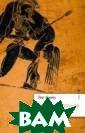 Расшифрованная  `Илиада` Лев Кл ейн Лев Самуило вич Клейн - зна менитый отечест венный археоло г, историк, фил олог, автор мно жества книг и н аучных концепц