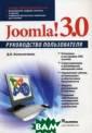 Joomla! 3.0. Ру ководство польз ователя Колисни ченко Денис Ник олаевич Книга ` Joomla! 3.0. Ру ководство польз ователя` - прос тое и эффективн ое учебное посо