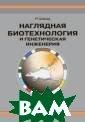 Наглядная биоте хнология и гене тическая инжене рия Р. Шмид В с правочном издан ии немецкого ав тора в наглядно й форме изложен ы основные прин ципы биотехноло