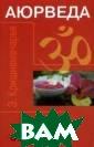 Аюрведа. Наука  о здоровье Кула пати Эккирала К ришнамачарья Жи знь - удовольст вие для здорово го человека, то гда как для бол ьного она - бед ствие. Но здоро