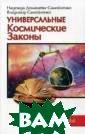 Универсальные К осмические Зако ны Надежда Дома шева-Самойленко , Владимир Само йленко Универса льные Космическ ие Законы Эволю ции, изложенны е в книге, были