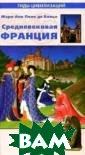 Средневековая Ф ранция Поло де  Болье Мари-Анн  Книга французск ого историка Ма ри-Анн Поло де  Болье посвящена  Франции эпохи  классического С редневековья и