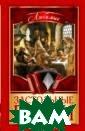 Любимые застоль ные песни Безус енко Л.М. Любим ые застольные п есни ISBN:978-5 -17-081443-5