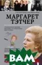 Маргарет Тэтчер  Мишаненкова Е.  Женщина с глаз ами Сталина и г олосом Мэрилин  Монро. Дочь бак алейщика, получ ившая титул бар онессы. Юрист,  химик, первая и