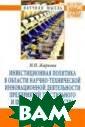 Инвестиционная  политика в обла сти научно-техн ической инновац ионной деятельн ости предприяти й текстильного  и швейного прои зводства: Моног рафия Жаркова Н