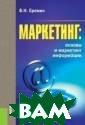 Маркетинг. Осно вы и маркетинг  информации. Уче бник Еремин В.Н . В систематизи рованном виде и злагаются основ ы традиционного  маркетинга и о собенности марк