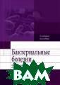 Бактериальные б олезни Ющук Д.Н . Учебно-методи ческое пособие  представлено в  четырех томах:` Бактериальные б олезни`,`Вирусн ые болезни`,`Пр отозойные болез