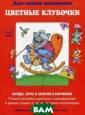 Цветные клубочк и. Учимся рисов ать цветными ка рандашами и дел ать самые прост ые картинки-апп ликации. Учебно -методическое п особие Лыкова И рина Александро