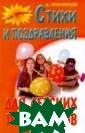 Стихи и поздрав ления для детск их праздников Я гнетинский А. В  книге собраны  стихи и поздрав ления для детей , которые вы см ожете использов ать для проведе