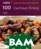 100 сытных блюд  Фэрроу Джоанна  100 сытных блю д, для приготов ления которых п онадобится всег о одна сковород ка или кастрюля : ароматные кар ри, согревающие