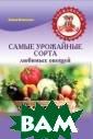 Самые урожайные  сорта любимых  овощей Власенко  Е.А. Этот совр еменный справоч ник познакомит  вас с самыми ур ожайными и идеа льно подходящим и для выращиван