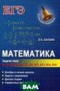 Математика. Зад ачи типа В1, В2 , В3, В4, В6, В 7, В9, В11, В12 , В14, В15. Алг ебра и начала а нализа. Задачи  с решениями. Кр аткая теория. С правочные матер