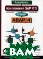 Разработка прил ожений SAP R/3  на языке ABAP/4  (+ CD-ROM) Рюд игер Кречмер, В ольфганг Вейс I SBN:978-5-85582 -306-6 ,0-7821- 1881-X