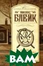 Голова путешест венника. Минута  на убийство Ни колас Блейк Ник олас Блейк – пс евдоним Сесила  Дей-Льюиса (190 4 – 1972), одно го из самых изв естных британск