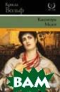 Кассандра. Меде я Криста Вольф  Два ярчайших пе рсонажа греческ ой мифологии. Д ве женщины, оде ржимые сильными , разрушительны ми страстями. К  их образам сно