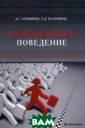 Конкурентное по ведение. Законо мерность глобал ьного развития  человечества Еп ишкин Дмитрий С ергеевич В книг е в доступной д ля неспециалист ов форме конкур
